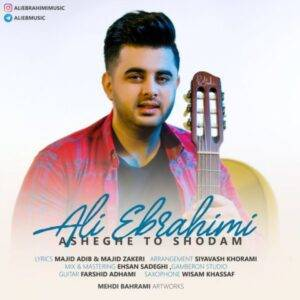 دانلود آهنگ علی ابراهیمی به نام عاشق تو شدم