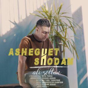 دانلود آهنگ جدید علی سلطان به نام عاشقت شدم