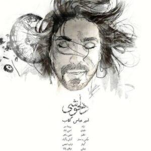 دانلود آهنگ امیر عباس گلاب به نام دلخوشی