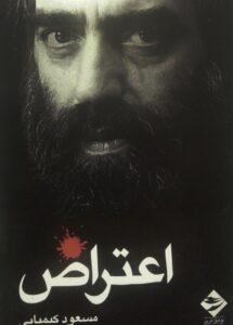 دانلود فیلم سینمایی اعتراض 1378