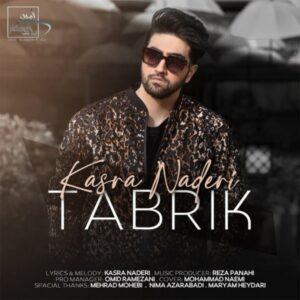 آهنگ جدید کسری نادری به نام تبریک