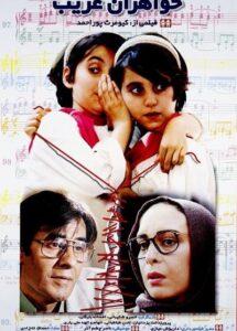 دانلود فیلم سینمایی خواهران غریب 1374