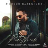 دانلود آهنگ جدید مسعود صادقلو به نام پریشب
