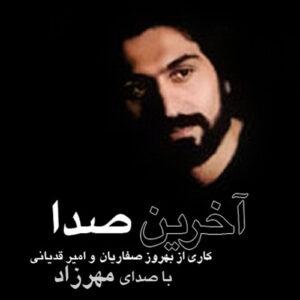 دانلود آلبوم مهرزاد اصفهان پور به نام آخرین صدا