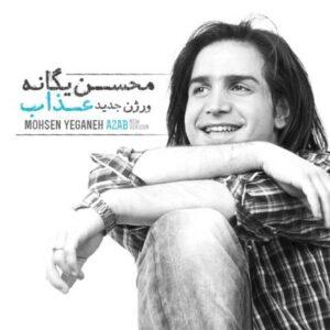 آهنگ محسن یگانه به نام عذاب