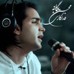 دانلود آهنگ محسن یگانه به نام فداکاری