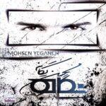 دانلود آلبوم محسن یگانهبا نام نگاه من