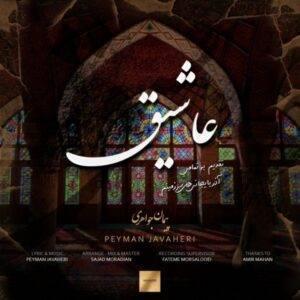 دانلود آهنگ جدید پیمان جواهری به نام عاشیق