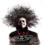 دانلود آلبوم سینا حجازیبا نام رویا