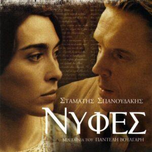 دانلود آهنگ فیلم Brides از Stamatis Spanoudakis به نامNyfes