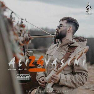 دانلود آهنگ جدید علی یاسینی به نام الکی