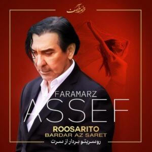 دانلود آهنگ جدید فرامرز آصف به نام روسریتو بردار از سرت