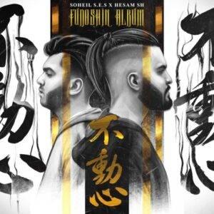 دانلود آلبوم جدید حسام اس اچ و سهیل اس ای اس به نام فودوشین