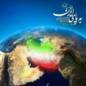 دانلود آهنگ جدید حجت اشرف زادهبه نام به پای ایران