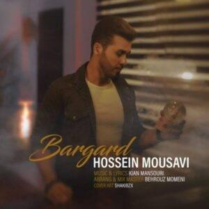 دانلود آهنگ جدید حسین موسوی به نام برگرد