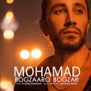 دانلود آهنگ جدید محمد به نام بگذار و بگذر