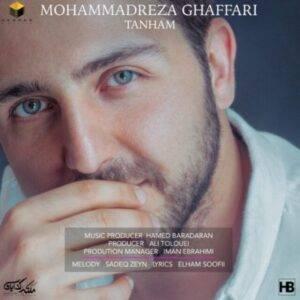 دانلود آهنگ جدید محمدرضا غفاری به نام تنهام