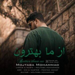 دانلود آهنگ جدید مجتبی محمد به نام از ما بهترون