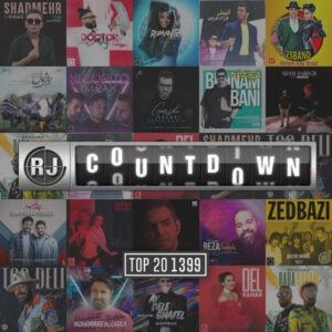دانلود 20 آهنگ برتر سال 1399 از رادیو جوان