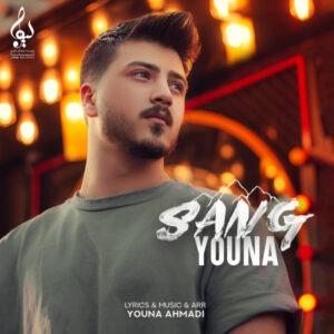 دانلود آهنگ جدید یونا احمدی به نام سنگ