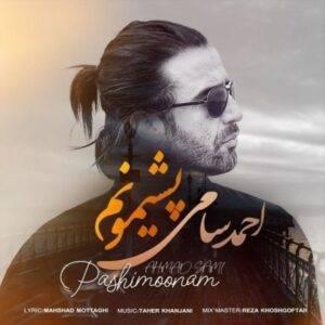 دانلود آهنگ جدید احمد سامی به نام پشیمونم