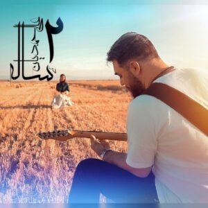 دانلود آهنگ جدید علی احمدیان به نام 2 ساله