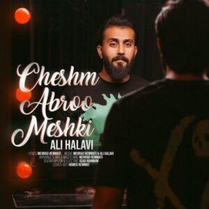 دانلود آهنگ جدید علی حلوی به نام چشم ابرو مشکی