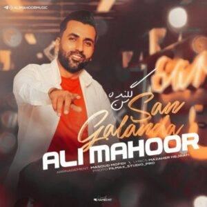 آهنگ جدید علی ماهور به نام سن گلنده