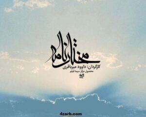 دانلود آلبوم موسیقی متن سریال مختارنامه از امیر توسلی