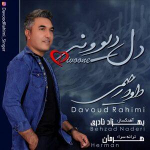 دانلود آهنگ جدید داود رحیمی به نام دل دیوونه