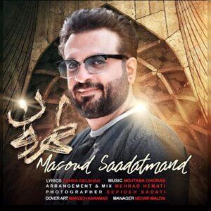 دانلود آهنگ جدید مسعود سعادتمند به نام طهرون