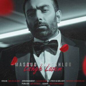 دانلود آهنگ جدید مسعود صادقلو به نام عشق لازم