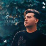 دانلود آهنگ جدید مهران تاجیک به نام الحق