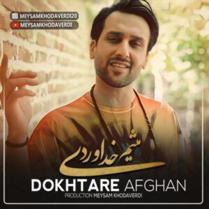 دانلود آهنگ جدید میثم خداوردی به نام دختر افغان