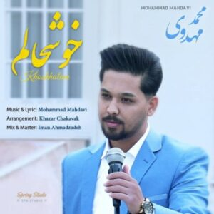 دانلود آهنگ جدید محمد مهدوی به نام خوشحالم