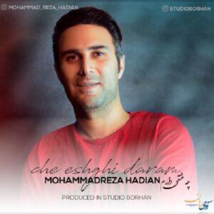 دانلود آهنگ جدید محمدرضا هادیان به نام چه عشقی دارم