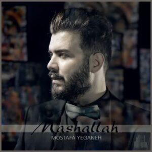 دانلود آهنگ جدید مصطفی یگانه به نام ماشالا