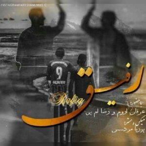 دانلود آهنگ جدید رضا ام پی و عرفان اروم به نام رفیق