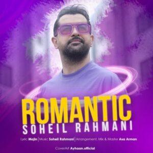 دانلود آهنگ جدید سهیل رحمانی به نام رمانتیک