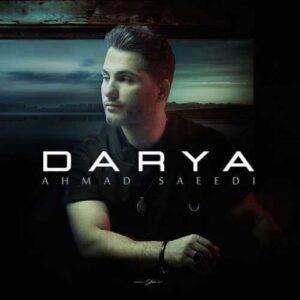 آهنگ جدید احمد سعیدی به نام دریا