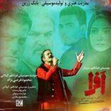 دانلود آلبوم جدید محمود فرضی نژاد به نام افرا